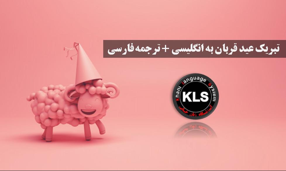 تبریک عید قربان به انگلیسی + ترجمه فارسی