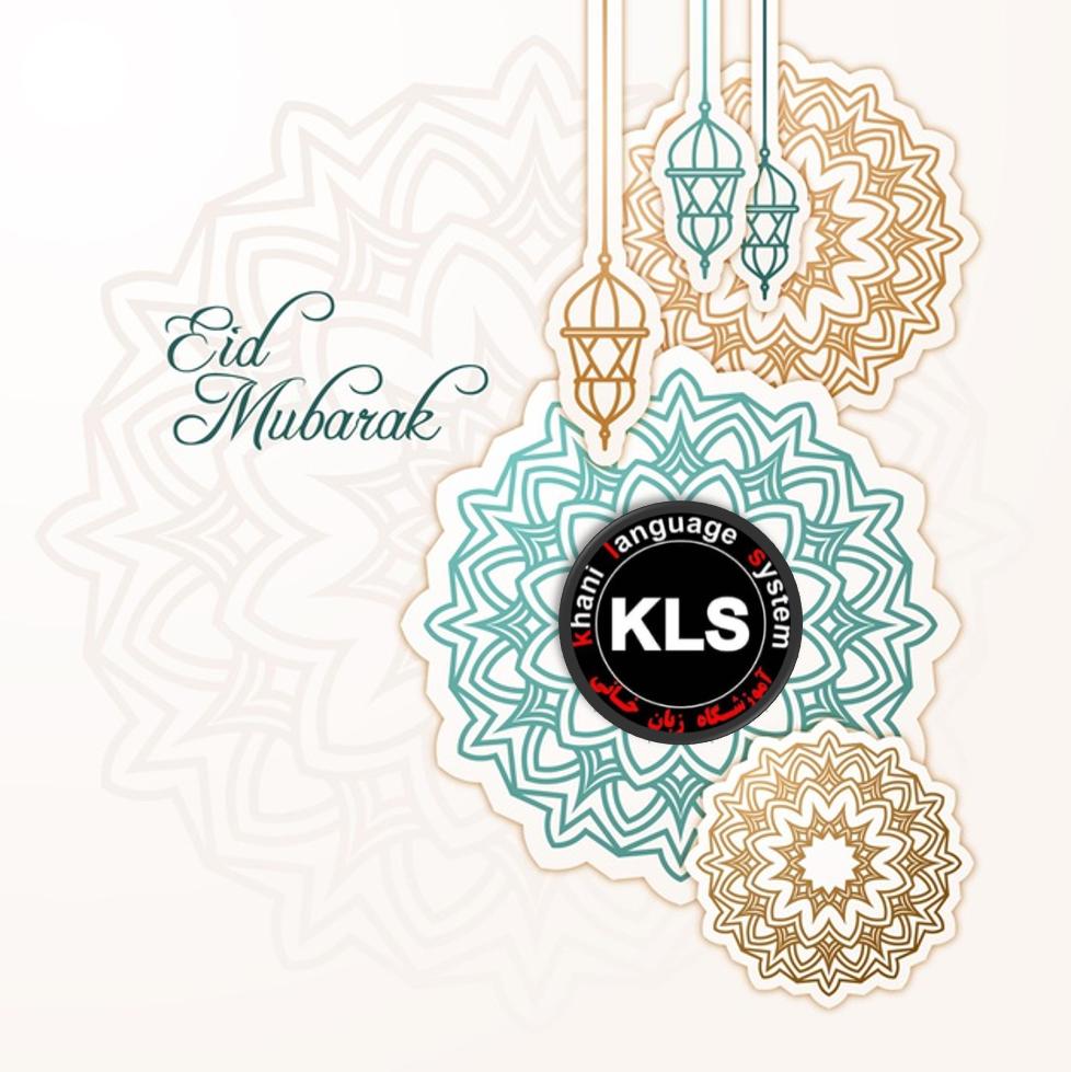 تبریک عید غدیر به ترکی استانبولی + ترجمه