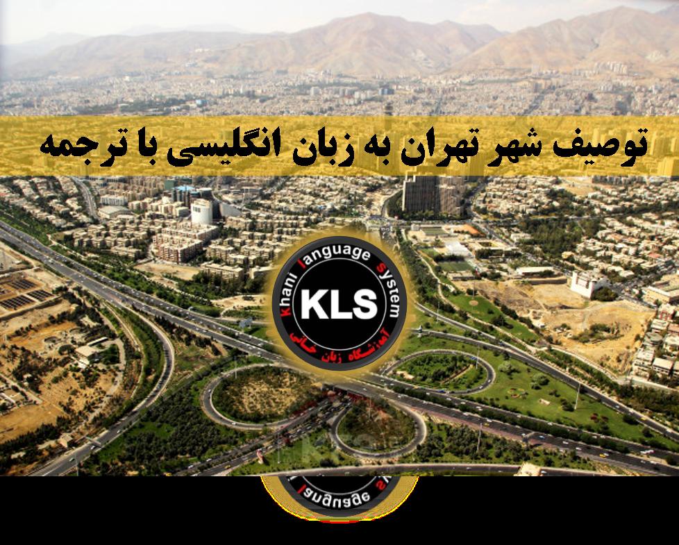 توصیف شهر تهران به زبان انگلیسی با ترجمه