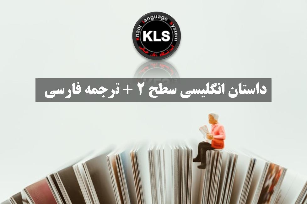 داستان انگلیسی سطح 2 + ترجمه فارسی