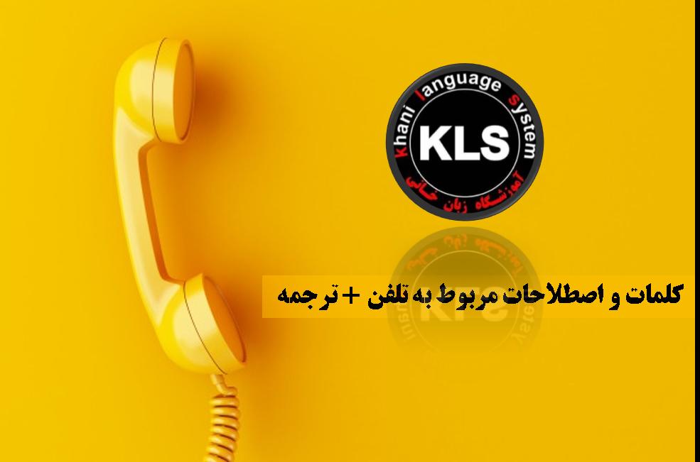 کلمات و اصطلاحات مربوط به تلفن + ترجمه