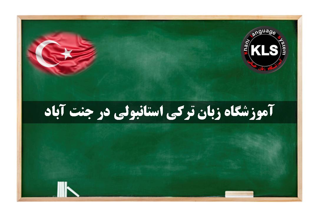 آموزشگاه زبان ترکی استانبولی در جنت آباد