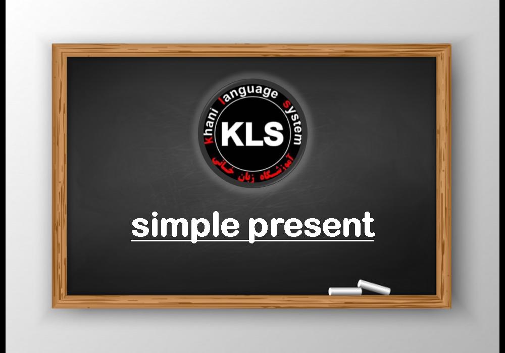 آموزش زمان حال ساده انگلیسی - آموزش کامل