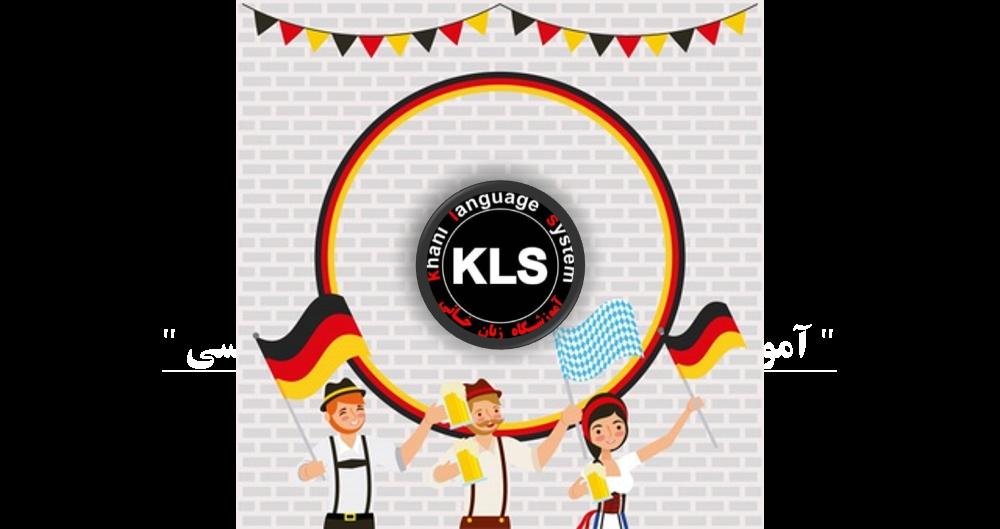 آموزش ضمایر شخصی آلمانی - آموزش کامل