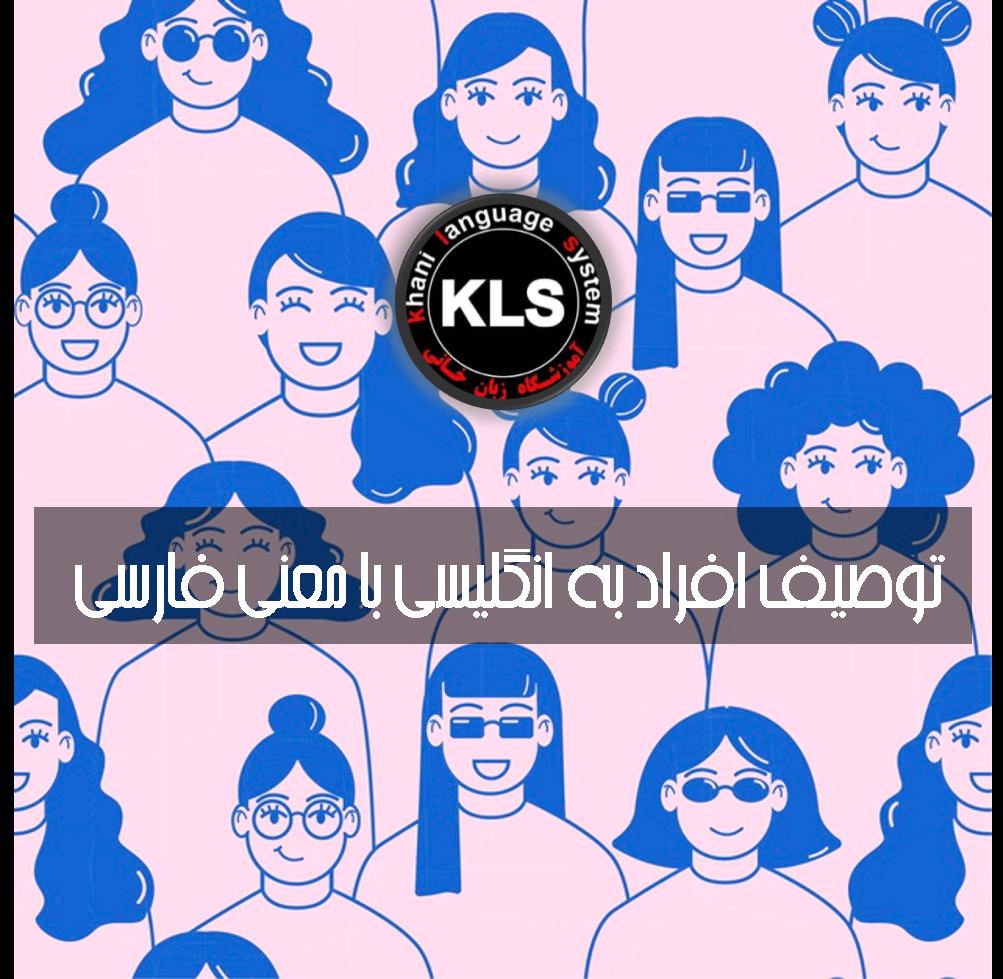 توصیف افراد به انگلیسی با معنی فارسی